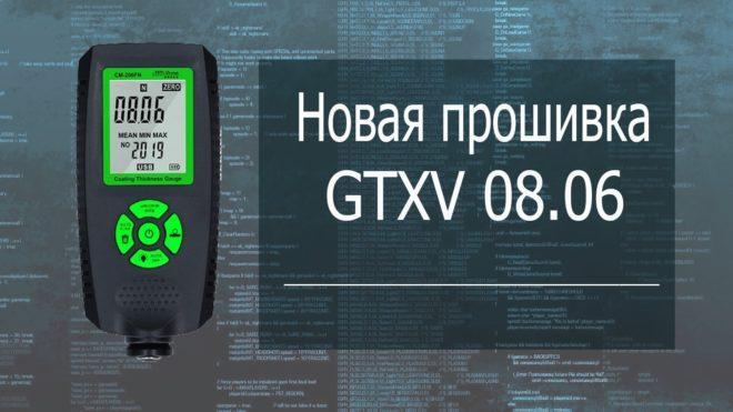 Новая версия прошивки в толщиномерах VVV-Group